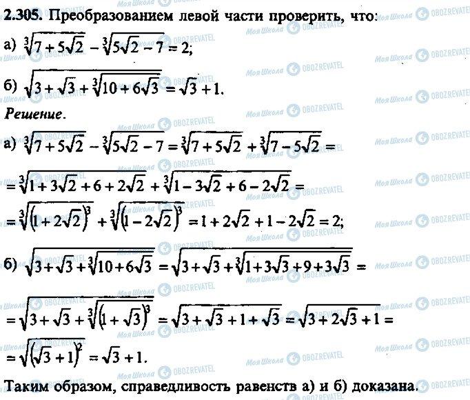 ГДЗ Алгебра 10 клас сторінка 305