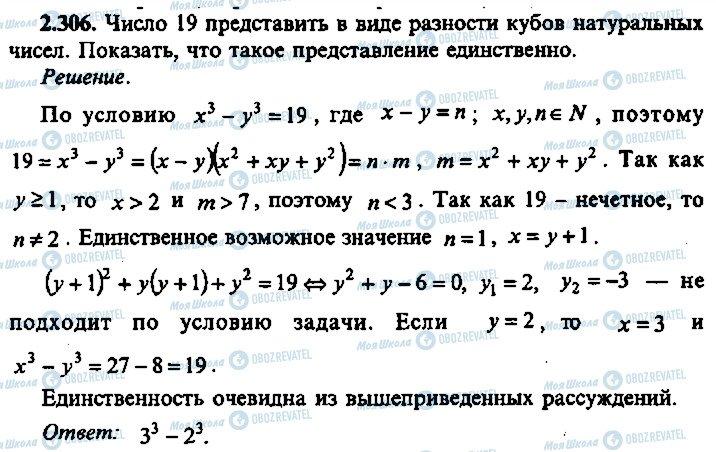 ГДЗ Алгебра 10 клас сторінка 306