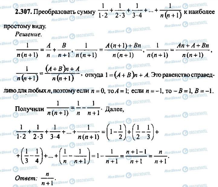ГДЗ Алгебра 10 клас сторінка 307