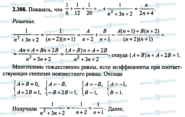 ГДЗ Алгебра 10 клас сторінка 308