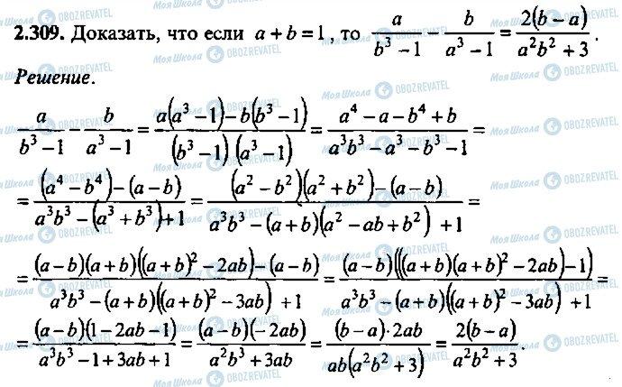 ГДЗ Алгебра 10 клас сторінка 309