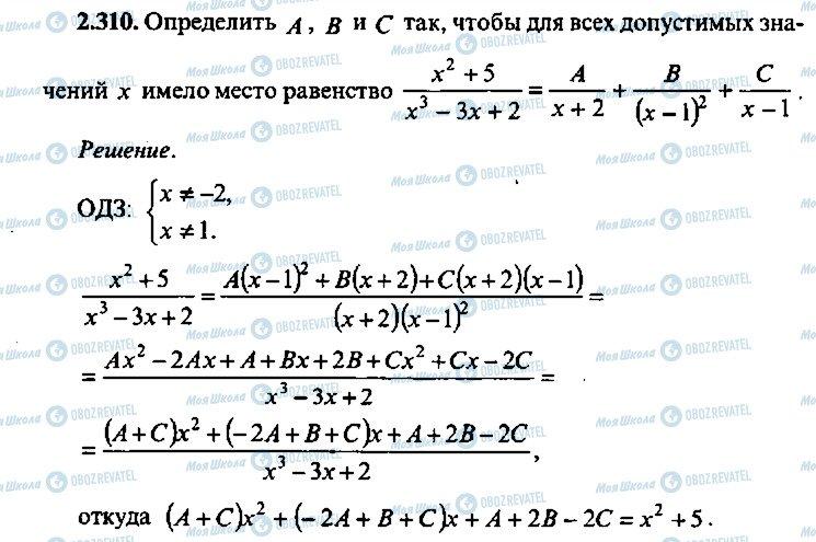ГДЗ Алгебра 10 клас сторінка 310