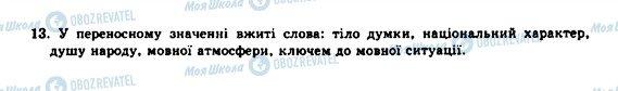 ГДЗ Укр мова 10 класс страница 13