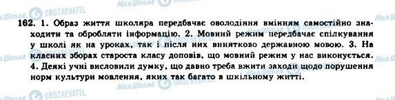 ГДЗ Укр мова 10 класс страница 162