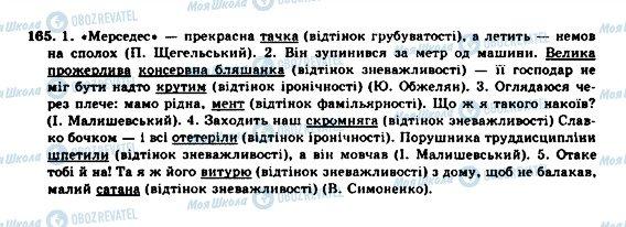 ГДЗ Укр мова 10 класс страница 165