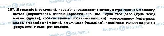 ГДЗ Укр мова 10 класс страница 167