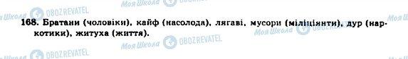 ГДЗ Українська мова 10 клас сторінка 168