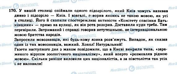 ГДЗ Укр мова 10 класс страница 170
