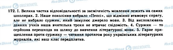 ГДЗ Укр мова 10 класс страница 172
