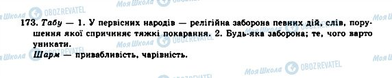 ГДЗ Укр мова 10 класс страница 173