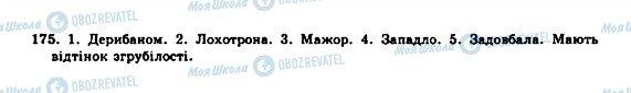 ГДЗ Українська мова 10 клас сторінка 175