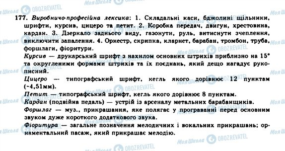 ГДЗ Укр мова 10 класс страница 177