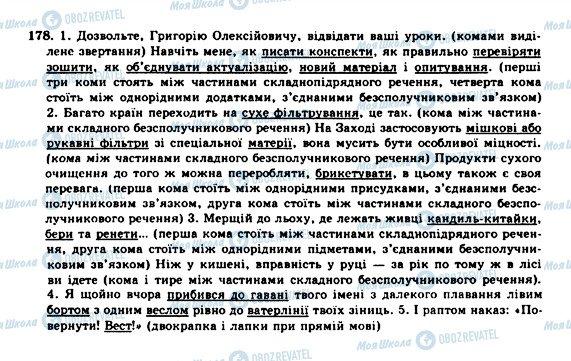 ГДЗ Укр мова 10 класс страница 178
