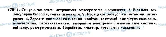 ГДЗ Укр мова 10 класс страница 179