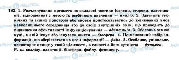 ГДЗ Укр мова 10 класс страница 182