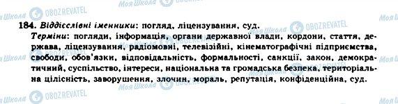 ГДЗ Укр мова 10 класс страница 184