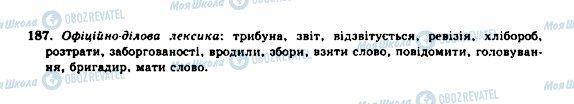 ГДЗ Укр мова 10 класс страница 187