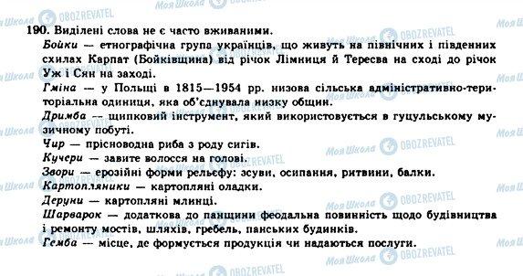 ГДЗ Укр мова 10 класс страница 190