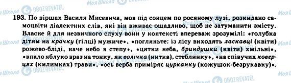 ГДЗ Українська мова 10 клас сторінка 193