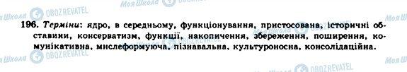 ГДЗ Українська мова 10 клас сторінка 196