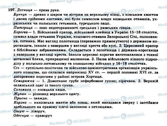 ГДЗ Укр мова 10 класс страница 197