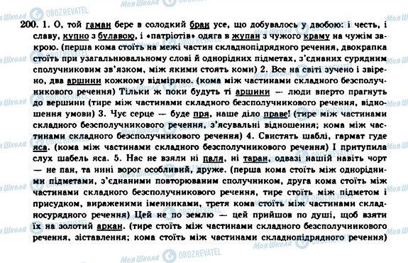 ГДЗ Укр мова 10 класс страница 200