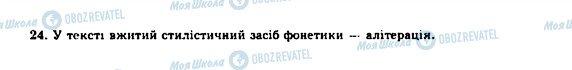 ГДЗ Укр мова 10 класс страница 24