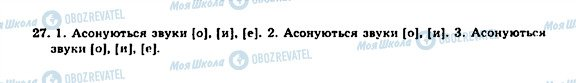 ГДЗ Укр мова 10 класс страница 27