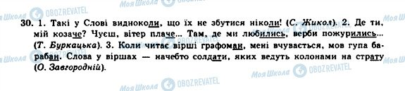 ГДЗ Укр мова 10 класс страница 30