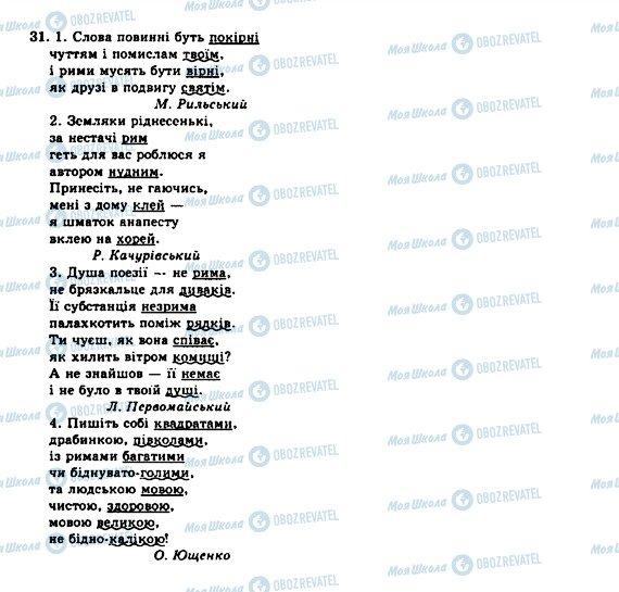 ГДЗ Укр мова 10 класс страница 31