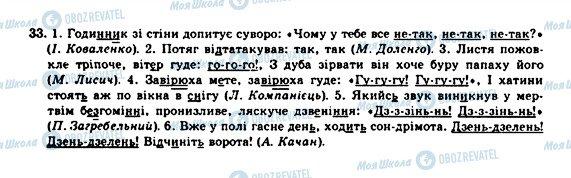 ГДЗ Укр мова 10 класс страница 33