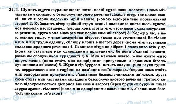 ГДЗ Укр мова 10 класс страница 34