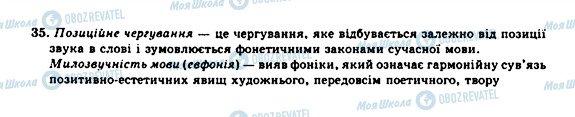 ГДЗ Укр мова 10 класс страница 35