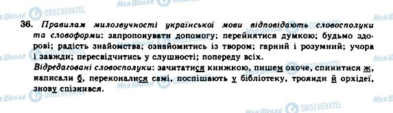 ГДЗ Укр мова 10 класс страница 36