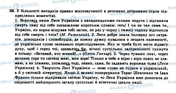 ГДЗ Українська мова 10 клас сторінка 38