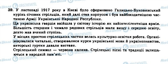 ГДЗ Укр мова 10 класс страница 39