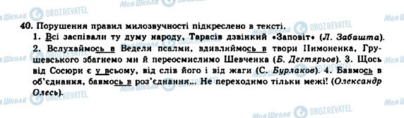 ГДЗ Укр мова 10 класс страница 40