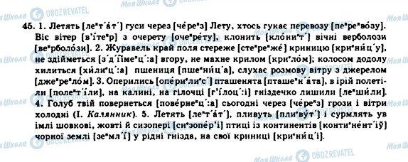 ГДЗ Укр мова 10 класс страница 45