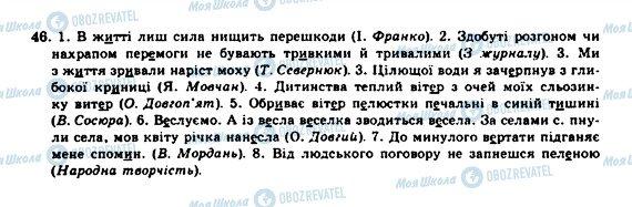 ГДЗ Укр мова 10 класс страница 46