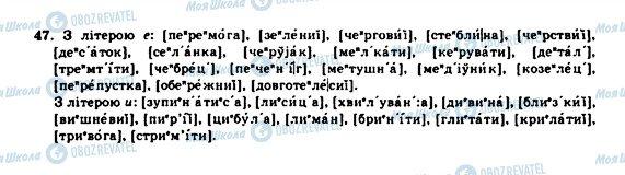 ГДЗ Укр мова 10 класс страница 47