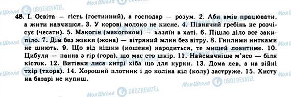 ГДЗ Укр мова 10 класс страница 48