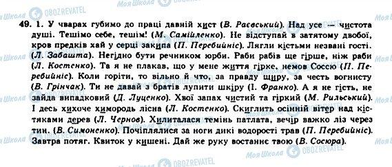 ГДЗ Укр мова 10 класс страница 49