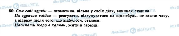 ГДЗ Укр мова 10 класс страница 50