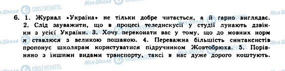 ГДЗ Укр мова 10 класс страница 6