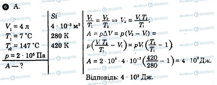 ГДЗ Фізика 10 клас сторінка 6
