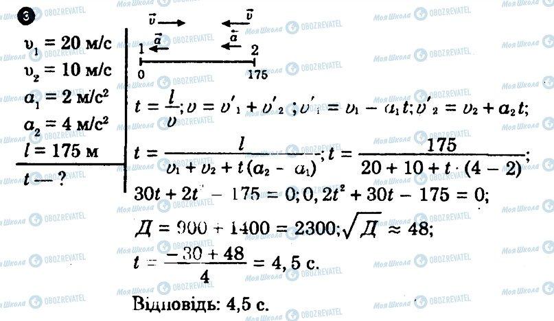 ГДЗ Физика 10 класс страница 6
