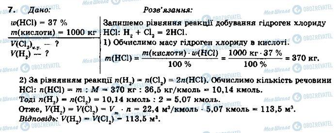 ГДЗ Химия 10 класс страница 7