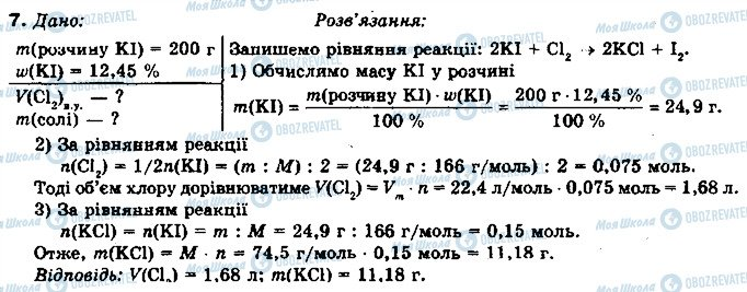 ГДЗ Хімія 10 клас сторінка 7