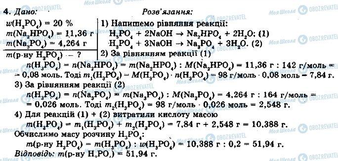 ГДЗ Химия 10 класс страница 4