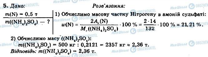 ГДЗ Химия 10 класс страница 5